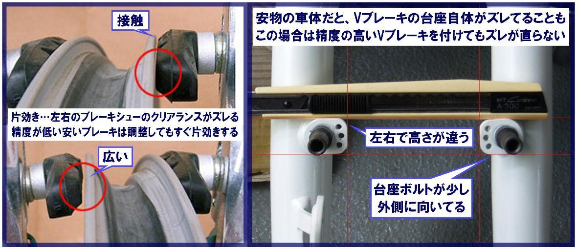 Vbrake_katakiki.jpg