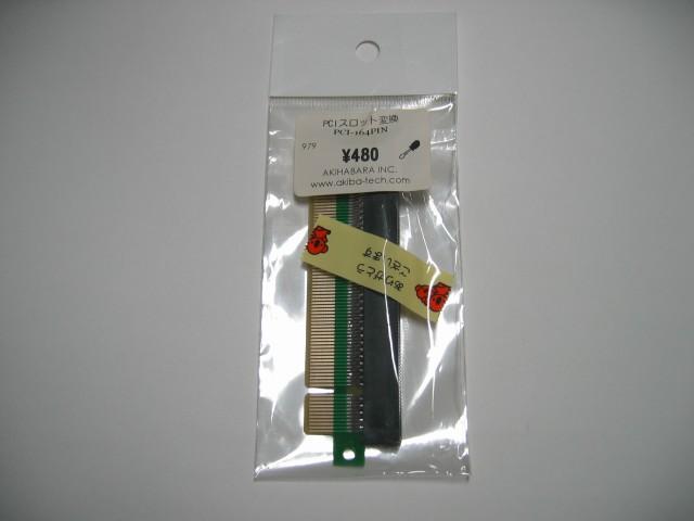CoCoNet_PCIEx16.jpg