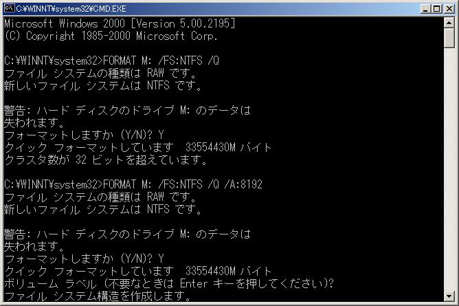 ちなみにこのクラスのサイズになるとFORMAT/CHKDSKには数百MBのメモリが必要です。$Bitmapをオンメモリで処理しているのか?