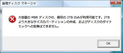 MBR2TBLimit.png
