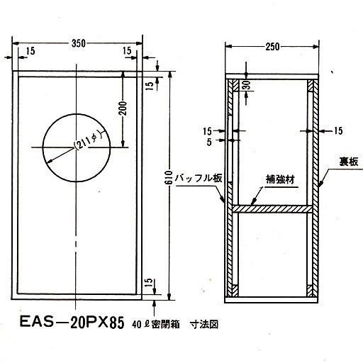 EAS-20PX85spec3.jpg