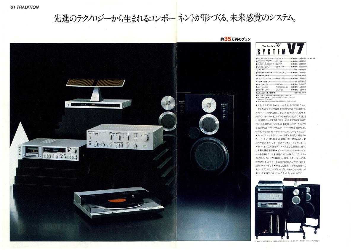 TechnicsCompSys80-12_1.jpg