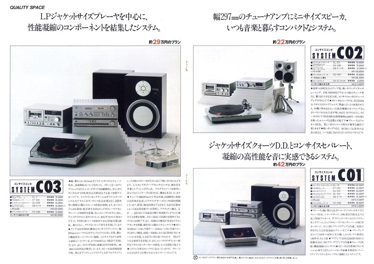 TechnicsCompSys80-12_3.jpg