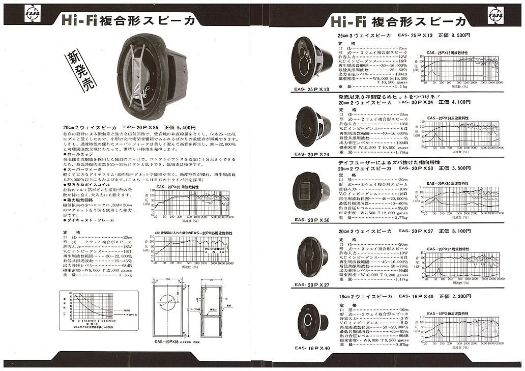 EAS1966_02.jpg