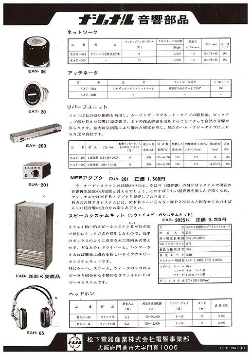 EAS1966_04.jpg