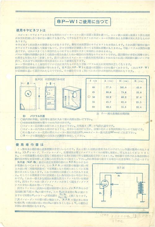 8P-W1_p04.jpg